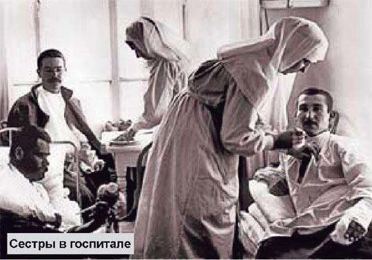 естры в госпитале